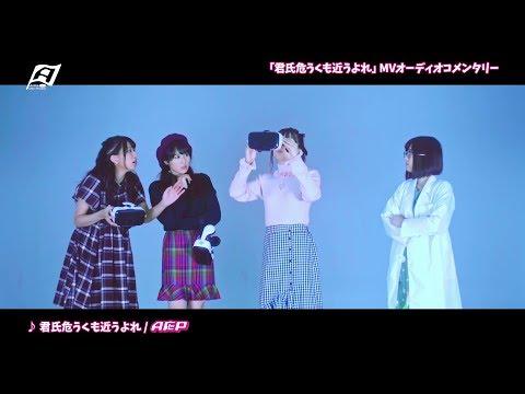 【MV】A応P「君氏危うくも近うよれ」【オーディオコメンタリー Ver.】
