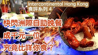 Intercontinental Hong Kong 食評系列 4 - 香港洲際酒店 Buffet 港畔餐廳 Harbour side Dinner buffet