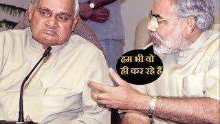 जब Narendra Modi ने Atal Bihari Vajpayee को प्रेस कांफ्रेंस में धमकाने की कोशिश की!