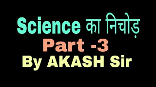 Science one line questions for Navy MR