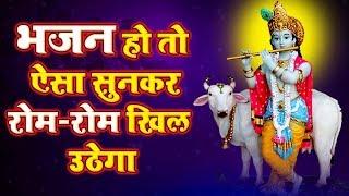 भजन हो तो ऐसा👌👌सुनकर रोम-रोम खिल उठेगा - कन्हैया ले चल परलीपार - Superhit Krishan Bhajan 2020