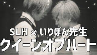 【SLH×いりぽん】クイーンオブハート 踊ってみた【オリジナル振付】 ホームオブハート 検索動画 23