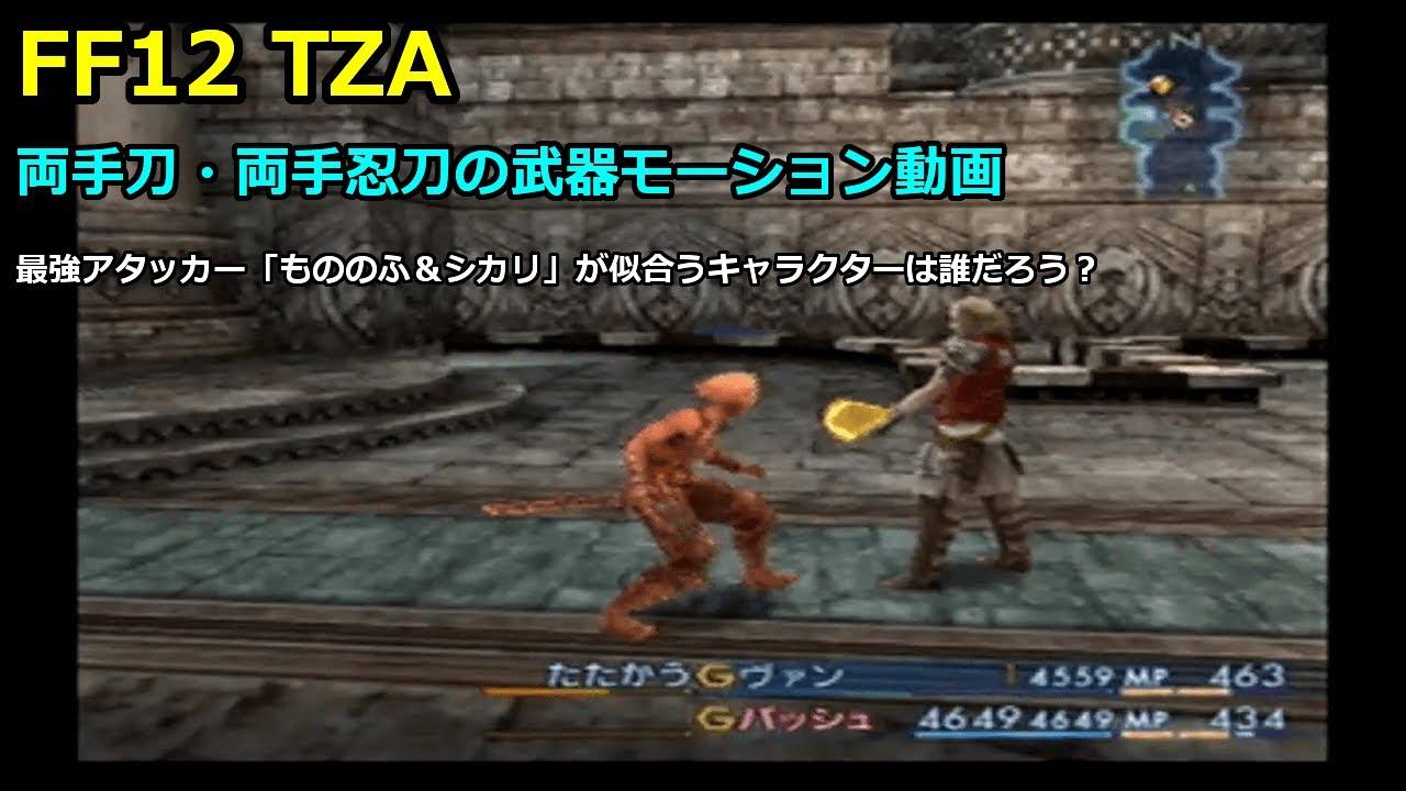 両手刀・両手忍刀(両手剣)の武器モーション|FF12 TZA(ザ ゾディアック エイジ)【PS4・HD】
