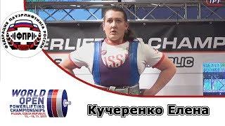 Кучеренко Елена  Чемпионат Мира по пауэрлифтингу 2017
