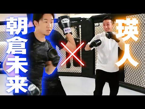 【朝倉未来コラボ】素人がいきなりスパーリング!? 俺に格闘技を教えてください!
