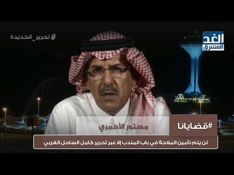 اللواء مستور الأحمري:  لن يتم تأمين الملاحة في باب المندب إلا عبر تحرير كامل الساحل الغربي