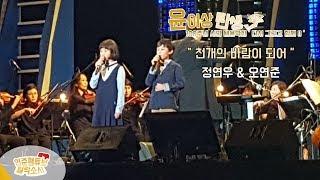 170909 오연준 & 정연우 / oyeonjun & Jungyeonwoo