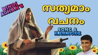 ബിനോജ് അച്ചന് സ്പെഷ്യല് | Sathyamam Vachanam Song & Karaoke christian devotional Malayalam