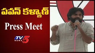 Pawan Kalyan Press Meet | Mangalagiri | AP 3 Capital