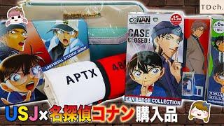 USJ×名探偵コナングッズ購入品紹介【今月のおみや】