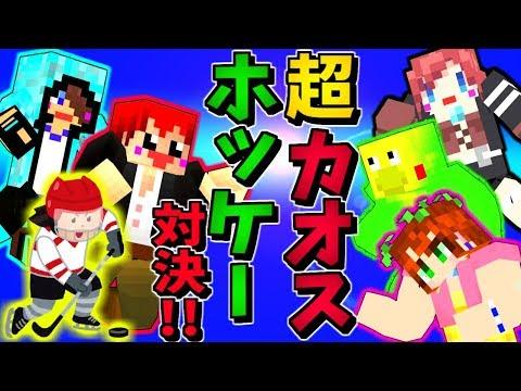【マインクラフト】超カオスなアイスホッケーがクソ面白いw【赤髪のとも】マイクラミニゲーム5