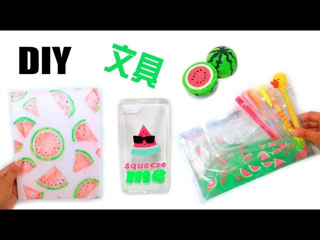 DIY4种超简单的西瓜文具!超便宜的开学文具!DIY Back to school supplies! Watermelon school supplies!