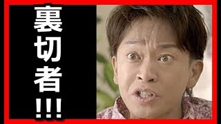 TOKIO城島茂が山口達也に大激怒で一触即発「裏切り」と怒り「復帰はあり...
