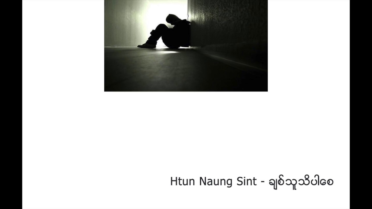 khun-naung-sint-chit-thu-thi-par-say-lyrics-may-thingyan