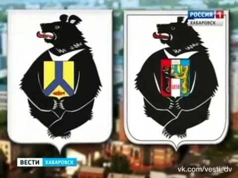 месте курортной новый герб хабаровского края фото несколько простых эффектных