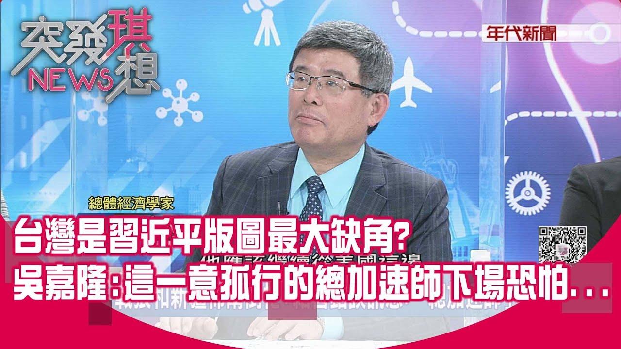 精華片段》台灣是習近平版圖最大缺角?吳嘉隆:這一意孤行的總加速師下場恐怕...【突發琪想】20210412