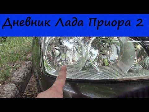 Дневник Лада Приора 2. Запись 29. Предняя блок фара, лампа H 15.