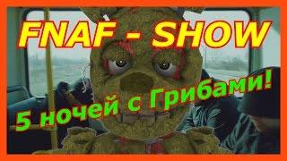 - FNAF SHOW 5 ночей с Грибами Прикол по 5 ночей с Фредди и фнаф анимация