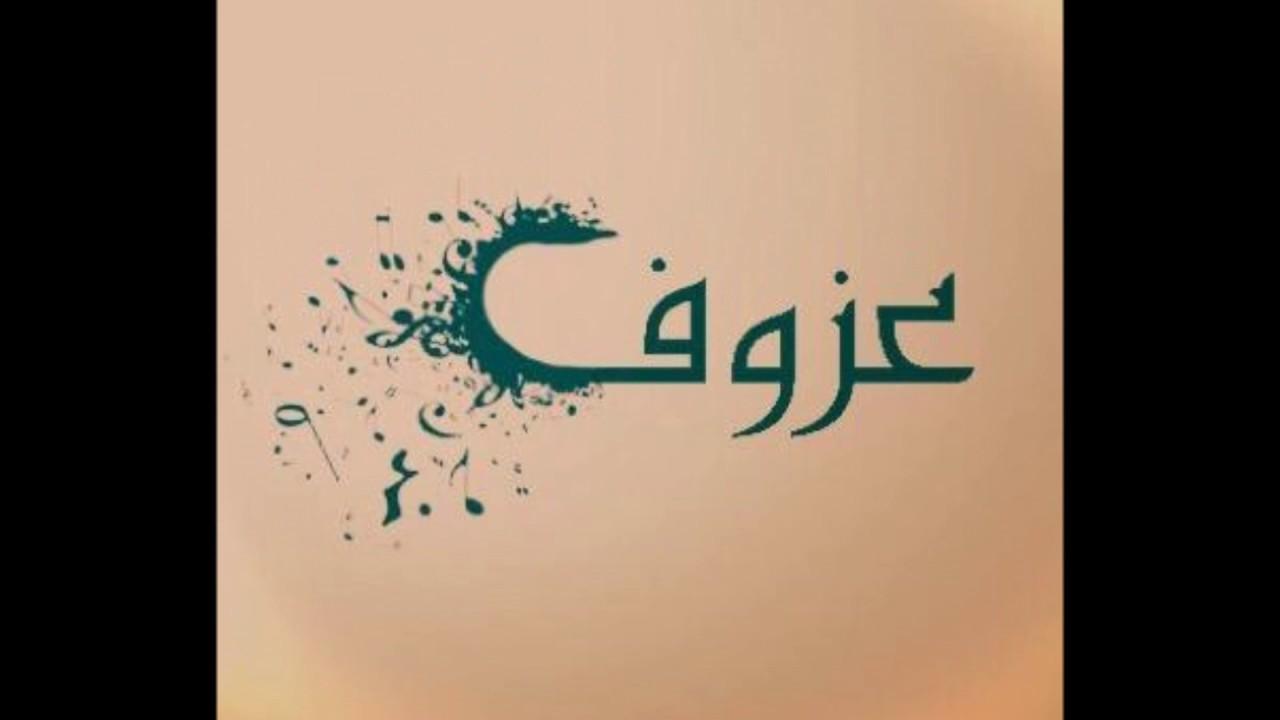 عزوف المدينه المنوره اغنيه سلام يلي Youtube