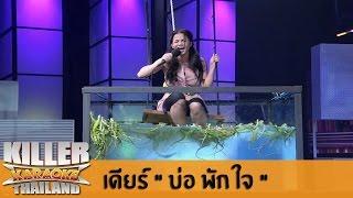 "Killer Karaoke Thailand - เดียร์ ""บ่อ พัก ใจ"" 16-06-14"