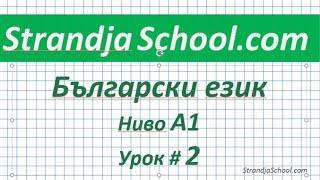 Болгарский язык  Урок 02
