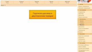 Аффилиат-программа SoftKey.ru (6/6)
