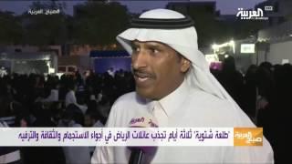 طلعة شتوية استقطبت عائلات الرياض
