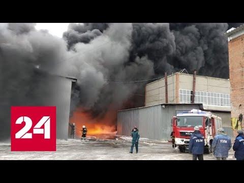 Сильный пожар вспыхнул на лакокрасочном заводе в Екатеринбурге - Россия 24