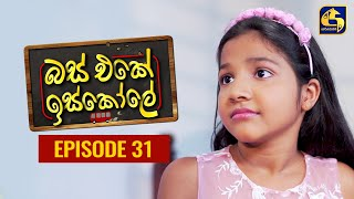 Bus Eke Iskole Episode 31 ll බස් එකේ ඉස්කෝලේ  ll 08th March 2021 Thumbnail