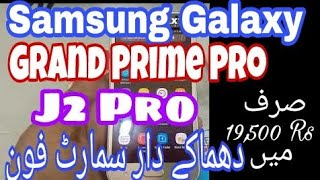 Samsung Galaxy Grand Prime Pro (j2pro) Full Unboxing in urdu/hindi - 19,500 Rs - iTinbox
