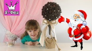 dIY: поделки на Новый год - делаем топиарий из шишек. Развивающее видео для детей
