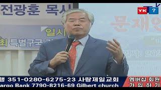 전광훈 목사님 - 후원금 조직을 만들게 된 동기