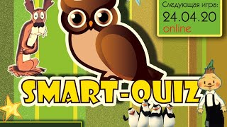 Smart-quiz online 24.04.2020 Мультфильмы