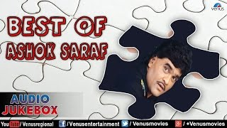 Best Of Ashok Saraf : Superhit Marathi Songs || Audio Jukebox