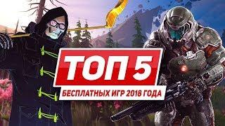 Топ-5 бесплатных ПК-игр 2018 года