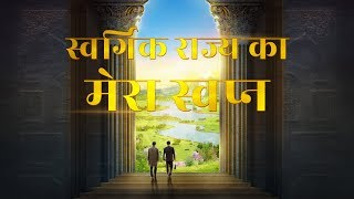 Hindi Full Christian Movie | स्वर्गिक राज्य का मेरा स्वप्न | God Has Revealed the Mysteries of the Kingdom of Heaven