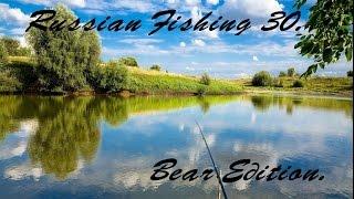 Русская рыбалка Bear Edition #30. Турнир Количество (дневной) на базе Вуокса..