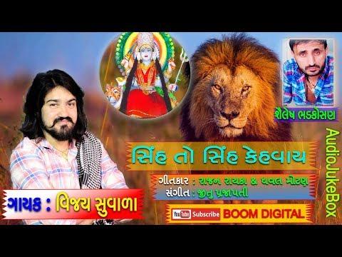 Sinh To Sinh Kevay    Vijay Suvada    New Song    AudioJukeBox    BOOM DIGITAL   