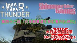 【War Thunder】ゆっくり実況第四十二話【Ho Ri Prototype】【日本戦車道を歩むもののために】