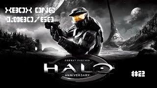 Zagrajmy w Halo: CE Anniversary ( Halo Master chief collection) odc 2- Ewakuacja oddzaiłu