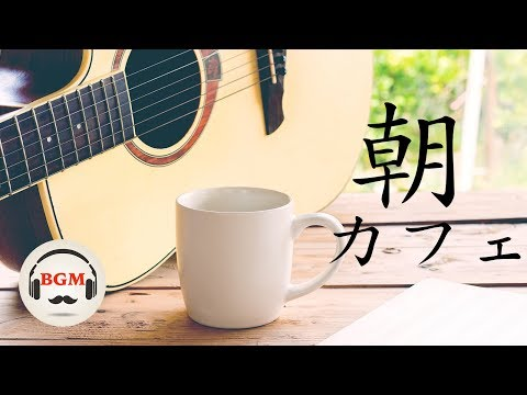 Morning Relaxing Music - Peaceful GuitarCafe Music For Relax, Study, Work