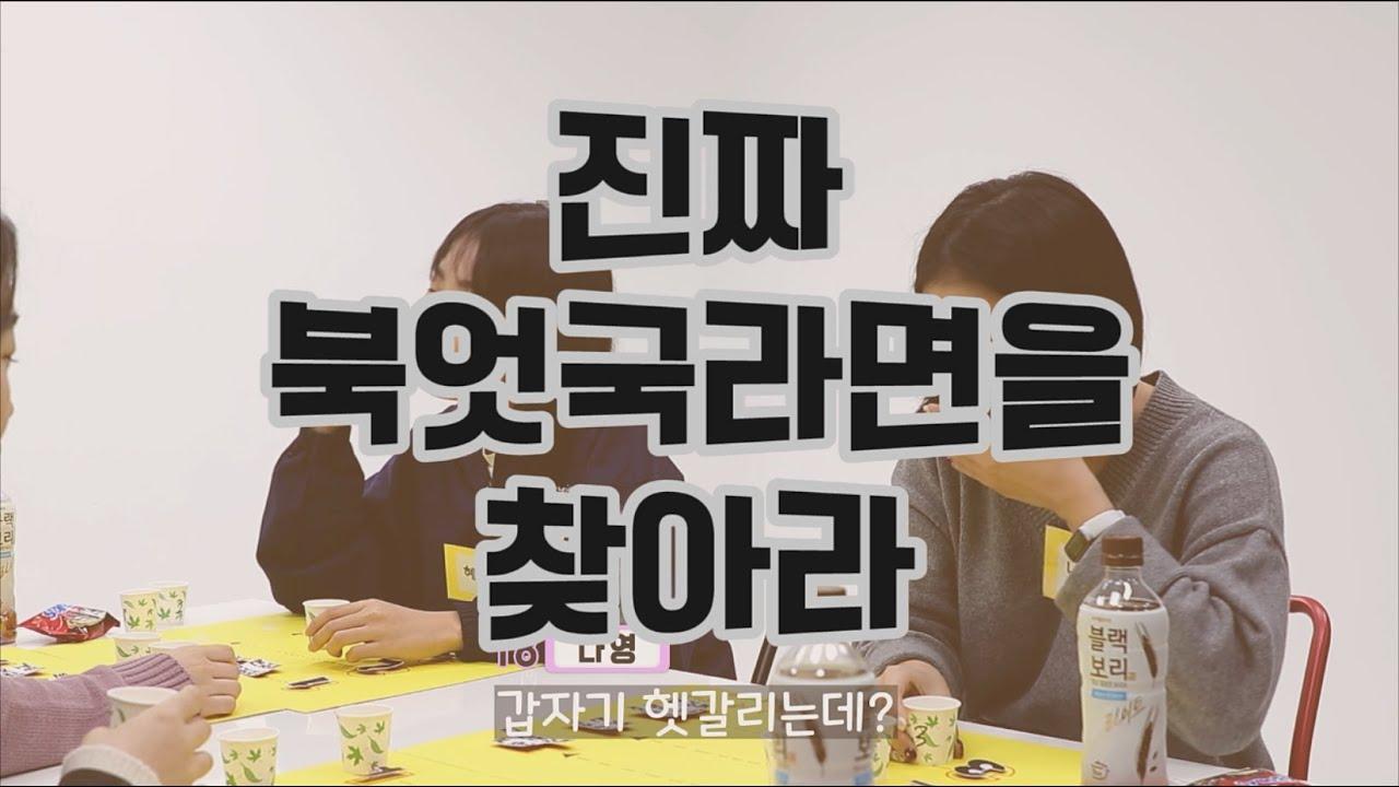 """""""진짜 북엇국라면을 찾아라!!"""" [오!뚜기뚜밥배 시식대회]"""