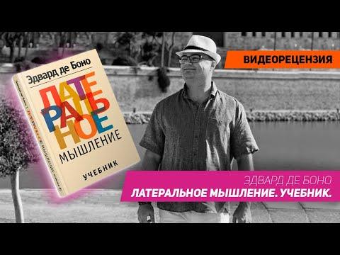 [Видеорецензия] Артем Черепанов: Эдвард де Боно - Латеральное мышление. Учебник.