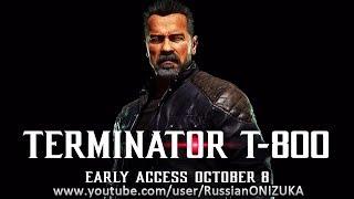 Mortal Kombat 11 – Terminator T 800 Gameplay Trailer (трейлер Терминатора)