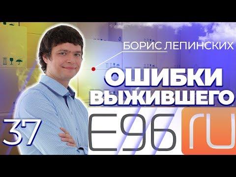 Как потерять миллиардный бизнес? История E96.ru   Борис Лепинских