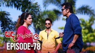 Sanda Hangila | Episode 78 - (2019-04-15) | ITN Thumbnail