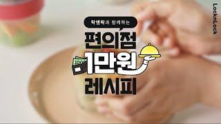[편의점 1만원 레시피] 빵덕후 다이어터를 위한 고구마…