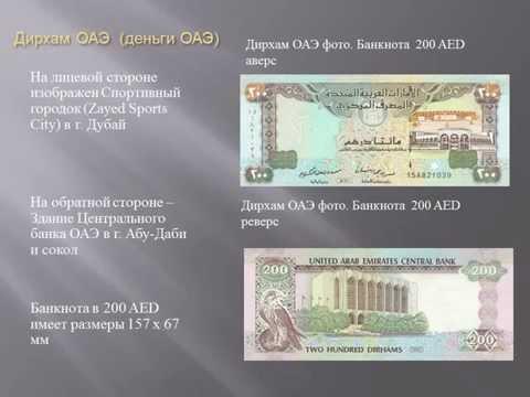 Монеты ОАЭ, монеты Арабских Эмиратов, деньги ОАЭ, дирхам