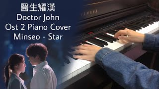Doctor John Ost 2 Piano Cover - Star By Minseo 醫生耀漢