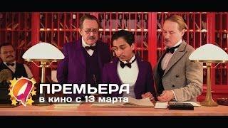 Отель «Гранд Будапешт» (2014) HD трейлер | премьера 13 марта